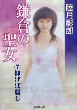 鎌倉の聖女(7)仰げば麗し-電子書籍
