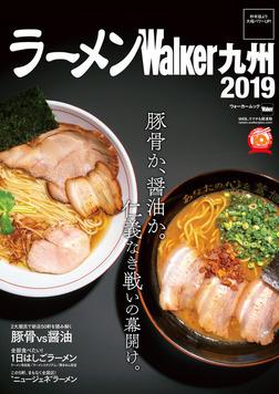 ラーメンWalker九州2019-電子書籍