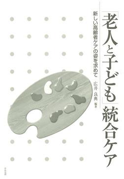 「老人と子ども」統合ケア-電子書籍