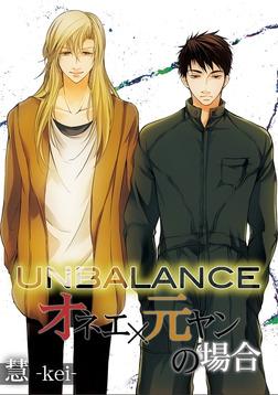 UNBALANCE-オネエ×元ヤンの場合--電子書籍