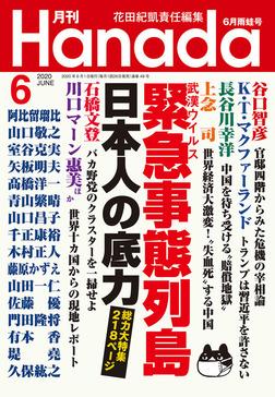 月刊Hanada2020年6月号-電子書籍