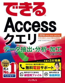 できるAccessクエリ データ抽出・分析・加工に役立つ本 2016/2013/2010/2007対応-電子書籍
