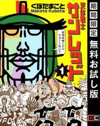 天体戦士サンレッド 1巻【期間限定 無料お試し版】