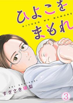 ひよこをまもれ(3)-電子書籍