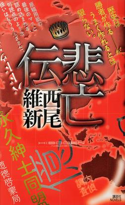 悲亡伝-電子書籍