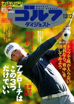 週刊ゴルフダイジェスト 2017/12/12号-電子書籍