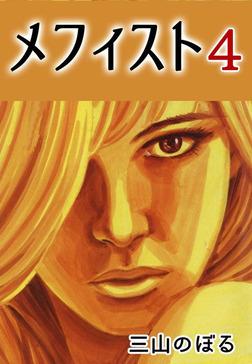 メフィスト 4-電子書籍
