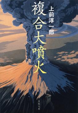 複合大噴火-電子書籍
