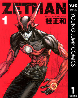 ZETMAN 1-電子書籍