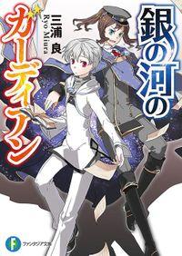 銀の河のガーディアン(富士見ファンタジア文庫)