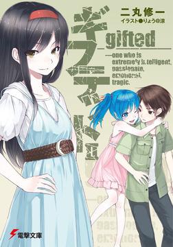 ギフテッドII-電子書籍