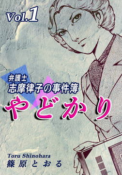 やどかり~弁護士・志摩律子の事件簿~(1)-電子書籍