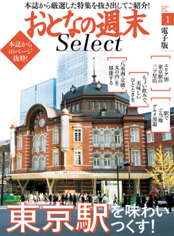 おとなの週末セレクト「東京駅を味わいつくす!」〈2018年1月号〉-電子書籍