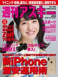 週刊アスキーNo.1198(2018年10月2日発行)