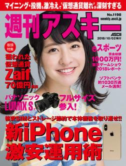週刊アスキーNo.1198(2018年10月2日発行)-電子書籍