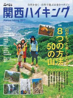 関西ハイキング2017-電子書籍