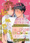 Splush vol.32 青春系ボーイズラブマガジン
