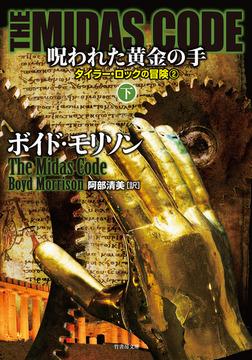 THE MIDAS CODE 呪われた黄金の手 下-電子書籍