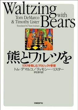 熊とワルツを リスクを愉しむプロジェクト管理-電子書籍
