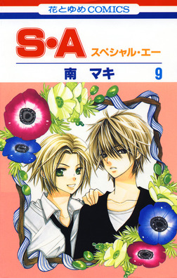 S・A(スペシャル・エー) 9巻-電子書籍