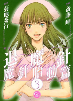 魔殺ノート退魔針 魔針胎動篇 (3)-電子書籍