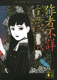 作者不詳 ミステリ作家の読む本 (下)