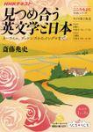 NHK こころをよむ 見つめ合う英文学と日本 ~カーライル、ディケンズからイシグロまで2018年1月~3月
