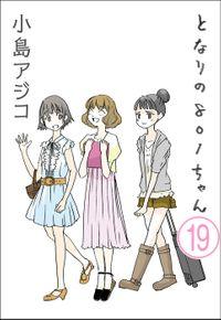 【デジタル新装版】となりの801ちゃん(分冊版) 【第19話】