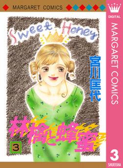 林檎と蜂蜜 3-電子書籍
