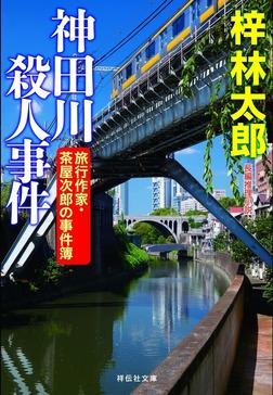 神田川殺人事件-電子書籍