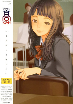 COMIC 高 Vol.7-電子書籍