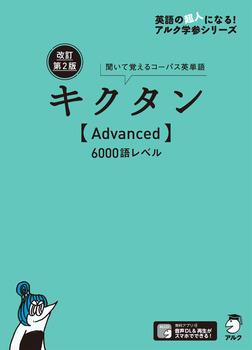 [音声DL付]改訂第2版キクタン【Advanced】6000語レベル-電子書籍