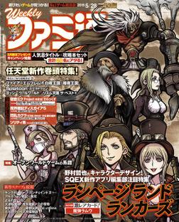 週刊ファミ通 2015年5月28日号-電子書籍