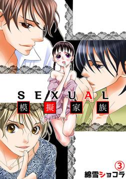 SEXUAL模擬家族 3話-電子書籍