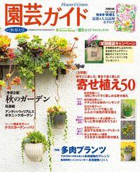 園芸ガイド2017年10月秋・特大号
