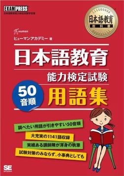 日本語教育教科書 日本語教育能力検定試験 50音順 用語集-電子書籍
