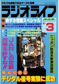 ラジオライフ 1987年 3月号