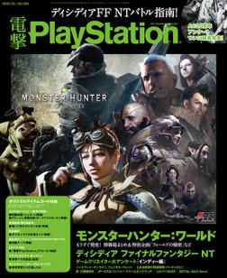 電撃PlayStation Vol.654 【プロダクトコード付き】-電子書籍