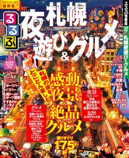 るるぶ札幌夜遊び&グルメ-電子書籍