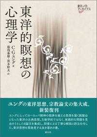 創元アーカイブス 東洋的瞑想の心理学
