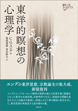 創元アーカイブス 東洋的瞑想の心理学-電子書籍