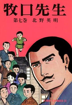 牧口先生 (7)-電子書籍