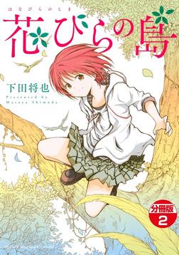 花びらの島 分冊版(2)-電子書籍