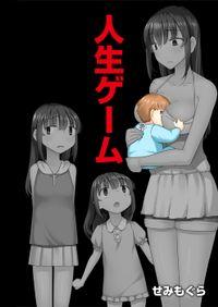人生ゲーム【完全版】(1)