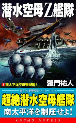 潜水空母Z艦隊[2]南太平洋空母殲滅戦!-電子書籍