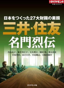 三井・住友 名門烈伝-電子書籍