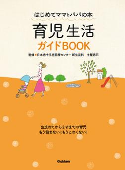 育児生活ガイドBOOK はじめてママとパパの本-電子書籍