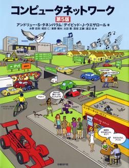 コンピュータネットワーク 第5版-電子書籍