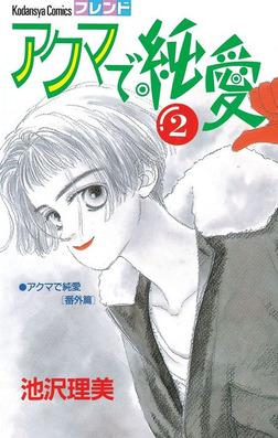 アクマで純愛(2)-電子書籍