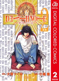 DEATH NOTE カラー版 2